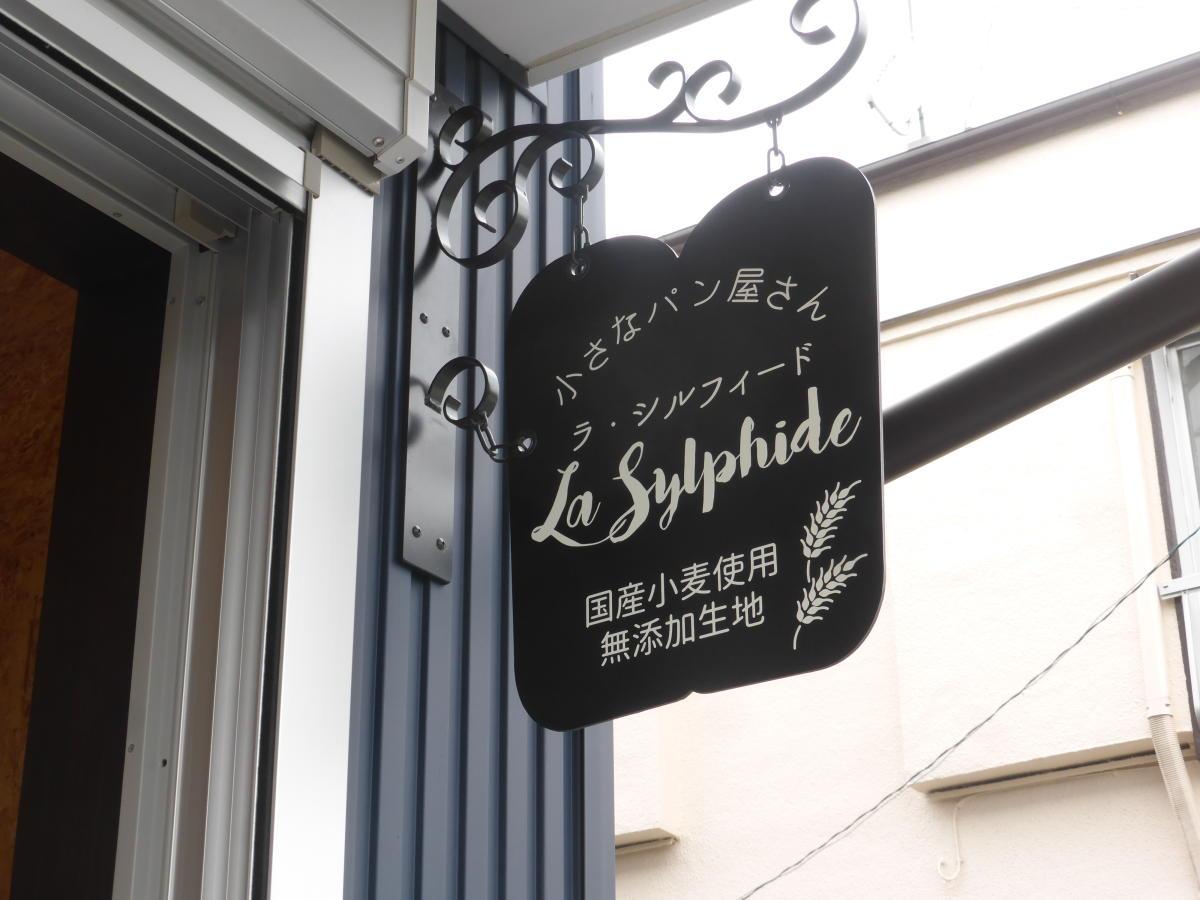 小さなパン屋さん、ラ・シルフィード(埼玉県板戸市)