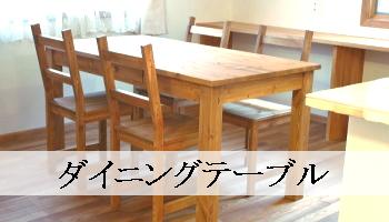 ダイニングテーブル(パイン家具オーダー)