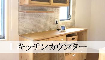 キッチンカウンター(パイン家具オーダー)