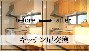 キッチン扉交換(パイン材オーダー)