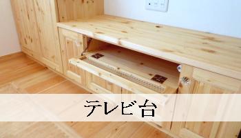 テレビ台(パイン家具オーダー)