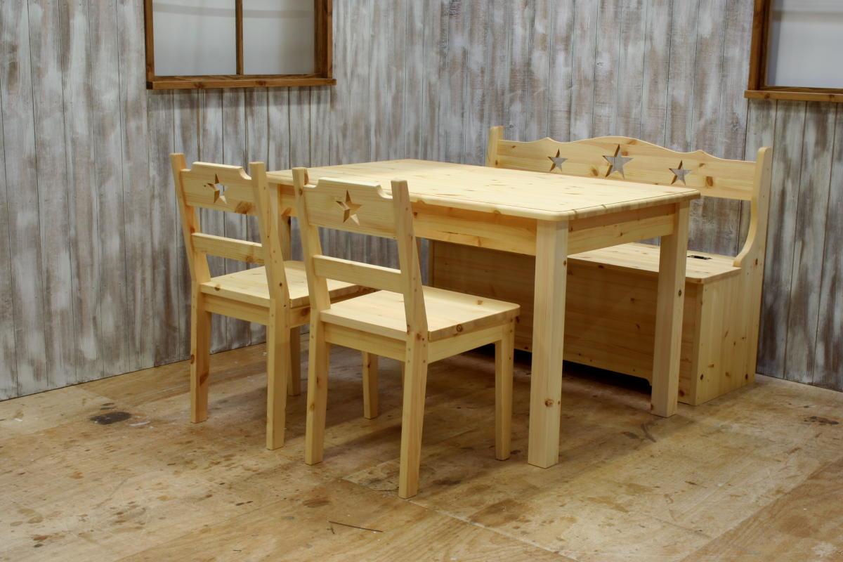 星のダイニングセット(テーブル・ベンチボックス・チェア)
