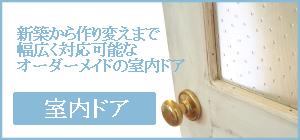 室内ドアの事例